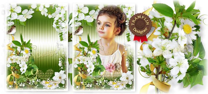 Весенняя Рамка для фото - Яблоневый цвет