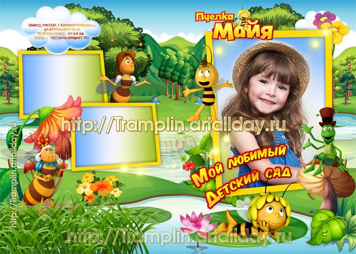 Виньетка для детского сада Пчелка Майя