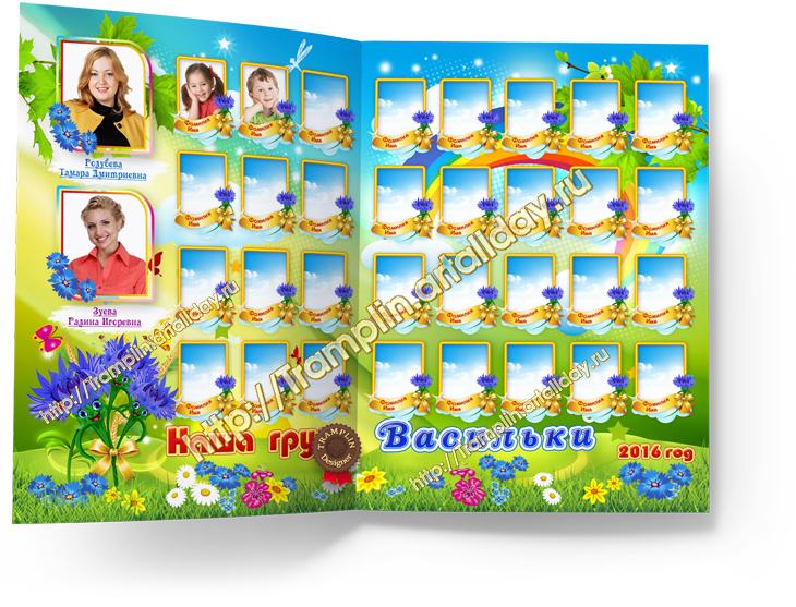 Виньетка в детский сад Радуга группа Васильки