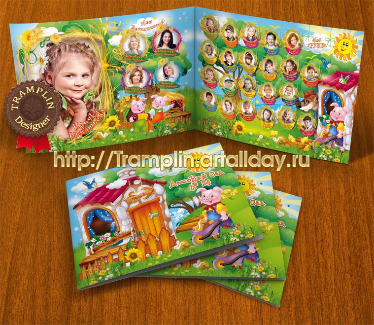 Виньетка для детского сада героями сказки Три поросенка