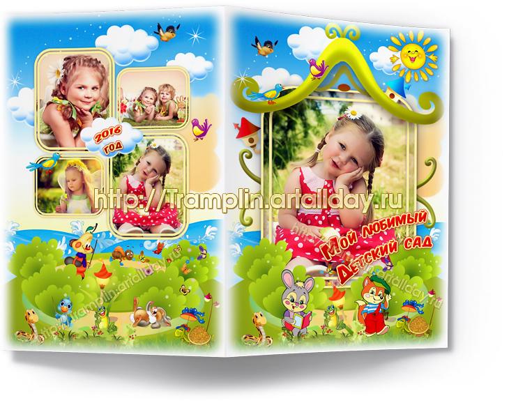 Виньетка со зверушками Любят детки детский сад