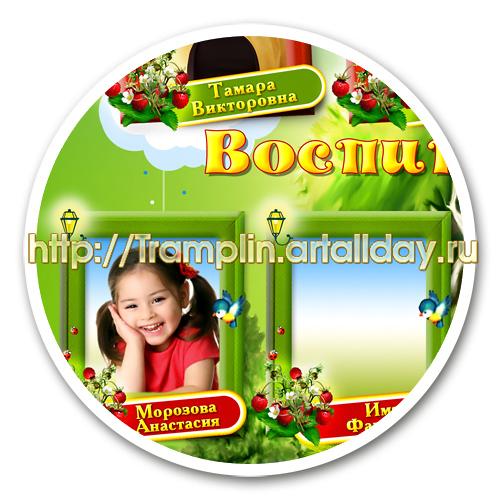Выпускной планшет в детский сад группа Земляничка