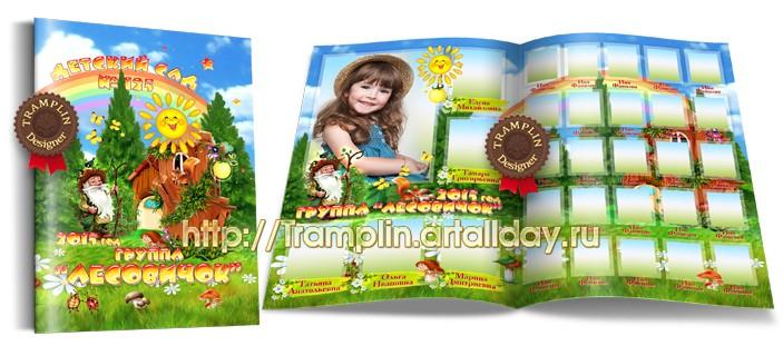 Выпускная виньетка для детского сада группа Лесовичок