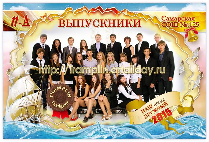 Выпускная рамка для группового фото с парусником