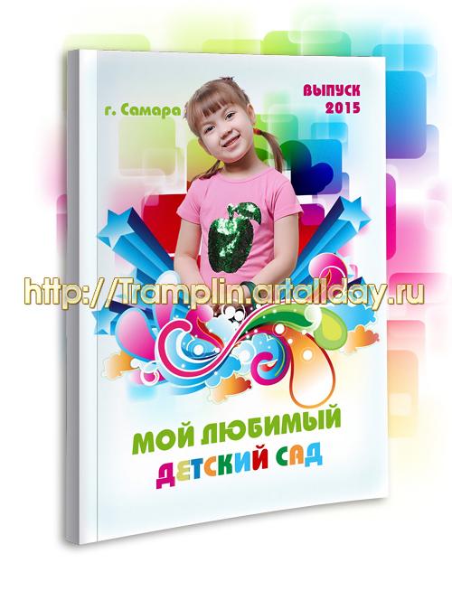 Выпускной фотоальбом в детский сад До скорой встречи