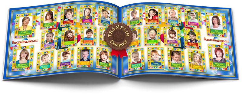 Групповая виньетка в детский сад Давай дружить