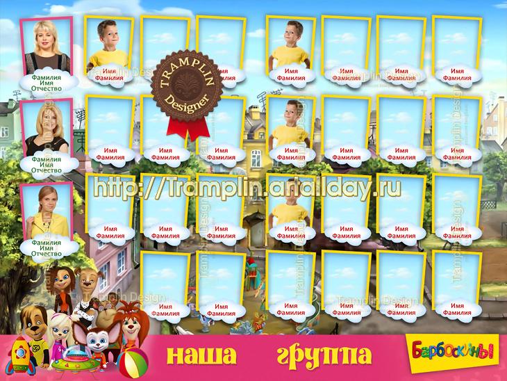 Фотопланшет выпускникам детского сада - Барбоскины