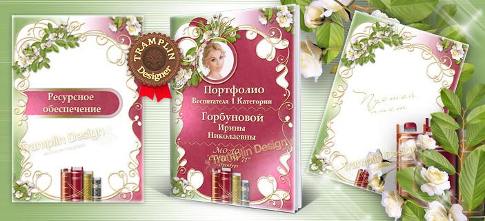Дизайн портфолио воспитателя или учителя - Бордо и розы