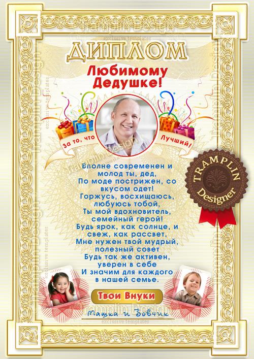 Поздравление лучшему деду