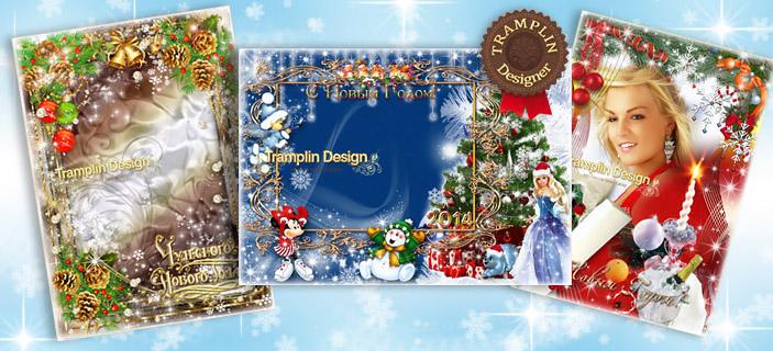 Замечательная коллекция Новогодних рамок - Желаем Удачи и Счастья
