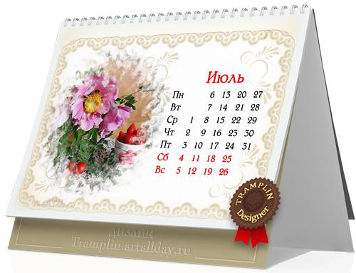 Календарь домик настольный Сделай мне подарок