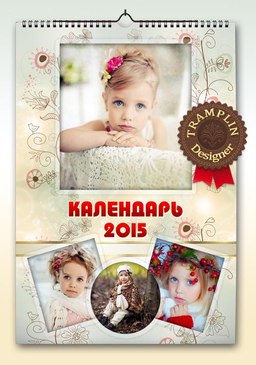 Календарь 2015  с рамками для фото на 12 месяцев
