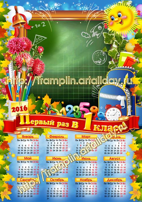 Календарь 2016 год Первый раз в первый класс