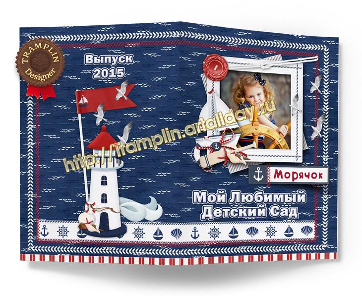 Красочная виньетка для детского сада группа Морячок