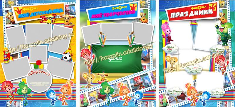 Красочное портфолио в детский сад - Фиксики