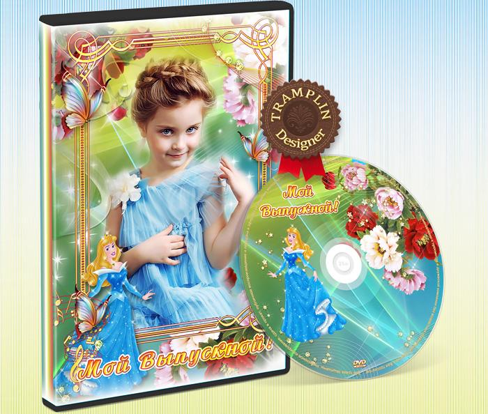 Мой выпускной DVD обложка и Диск в детский