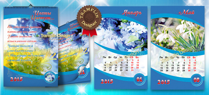 Настенный перекидной Календарь с цветами на 2015 год