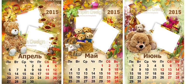Настенный перекидной календарь 2015 - Осенний монацит