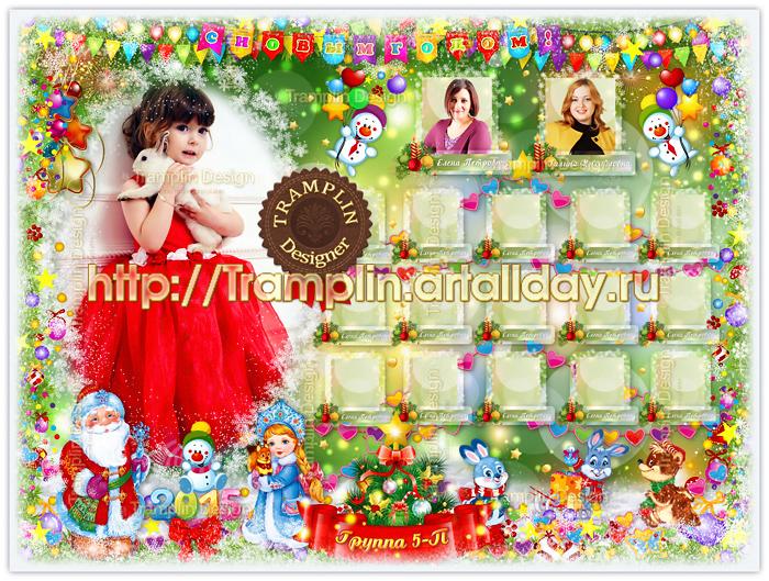 Новогодняя виньетка В Детский сад