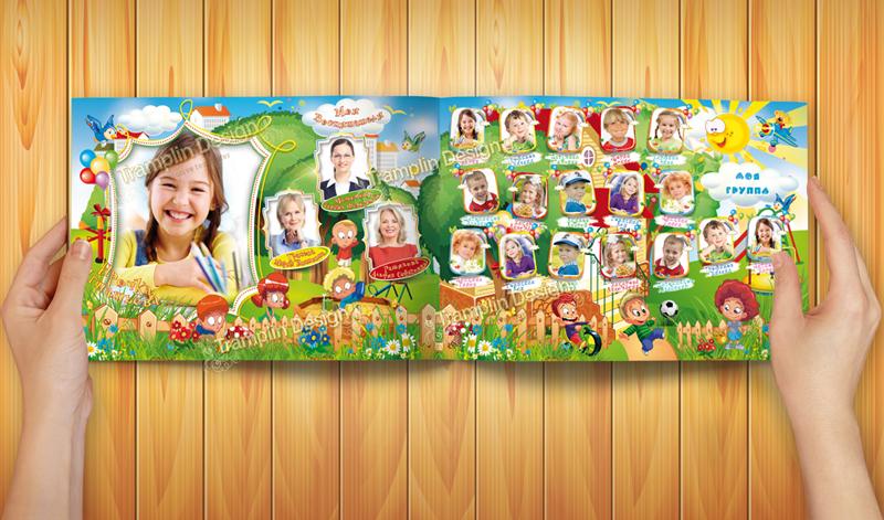 Виньетка в Детский сад - Малыши туда спешат
