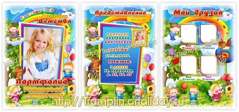 Портфолио для деток в детский сад Островок Детства