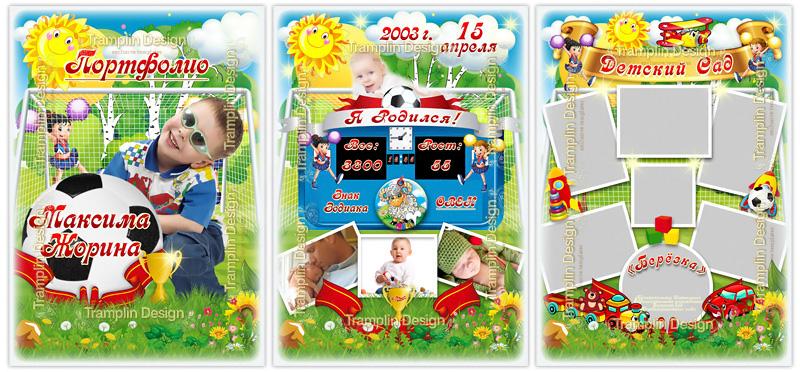 Детское портфолио для мальчика Футбольная тема