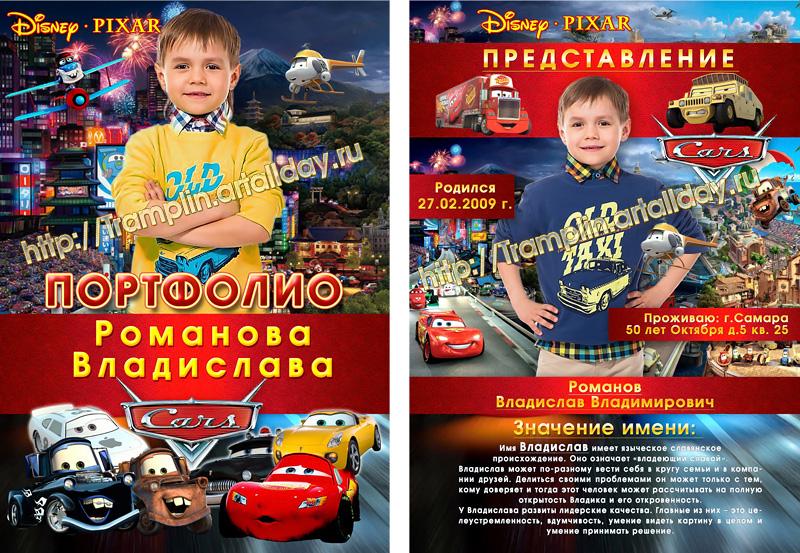 Красочное Портфолио для мальчика мультфильм Тачки
