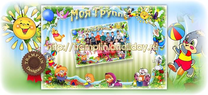 Рамка для детского сада Моя любимая группа