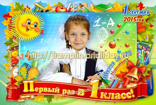 Рамка школьная первокласснику Первый день сентября