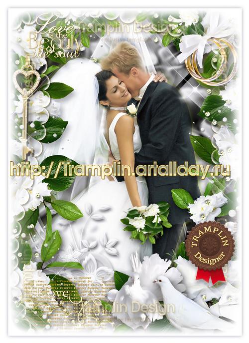 Свадебная рамка с белыми розами и голубями - Навсегда