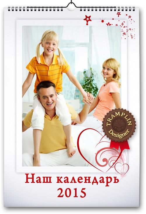 Семейный календарь 2015 - Настенный на 4 листах обложка