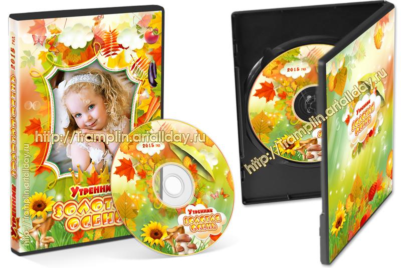 Утренник Золотая осень Дизайн Обложки и диска DVD