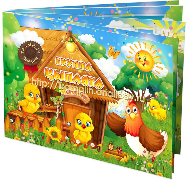 Фотоальбом для детского сада группа Цыплята