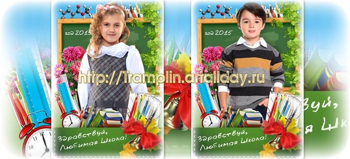 Фотоколлаж школьный Здравствуй любимая школа