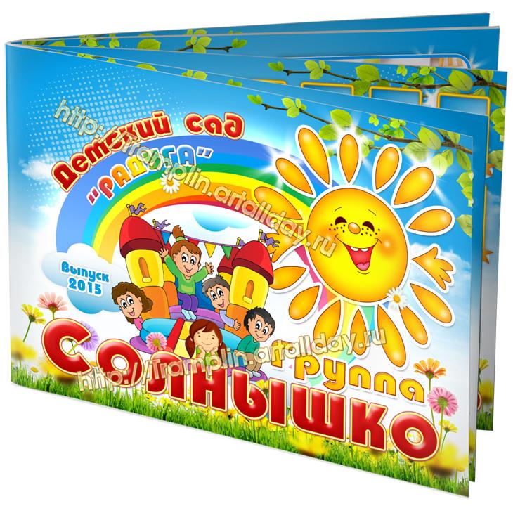 Фотопланшет - Детский сад Радуга Группа Солнышко