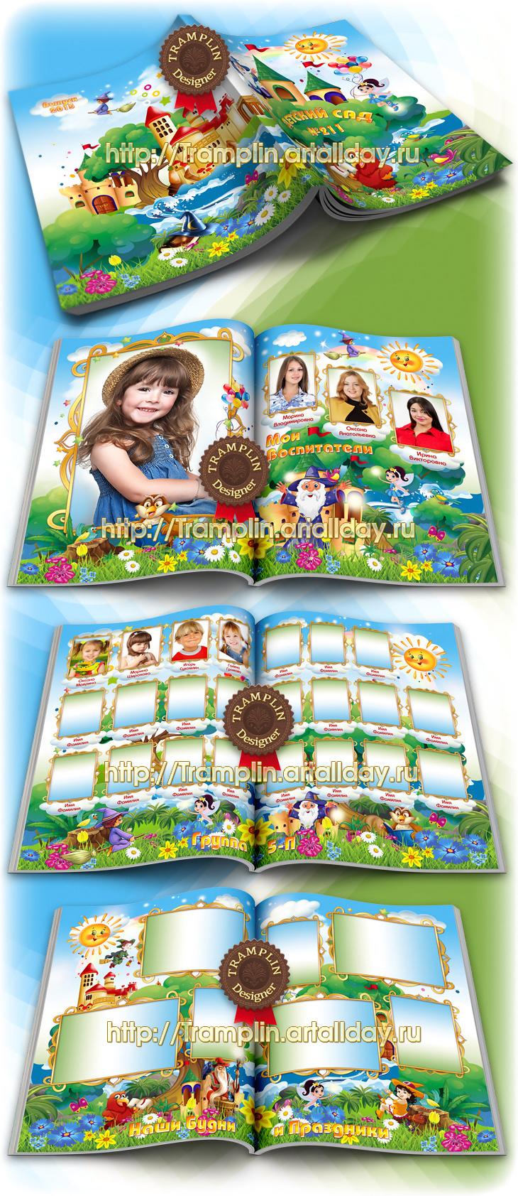 Фотопланшет для детского сада Наше Волшебное царство