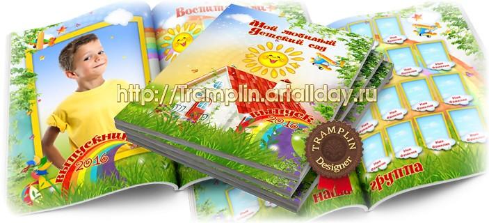 Фотопланшет для детского сада Солнечная полянка