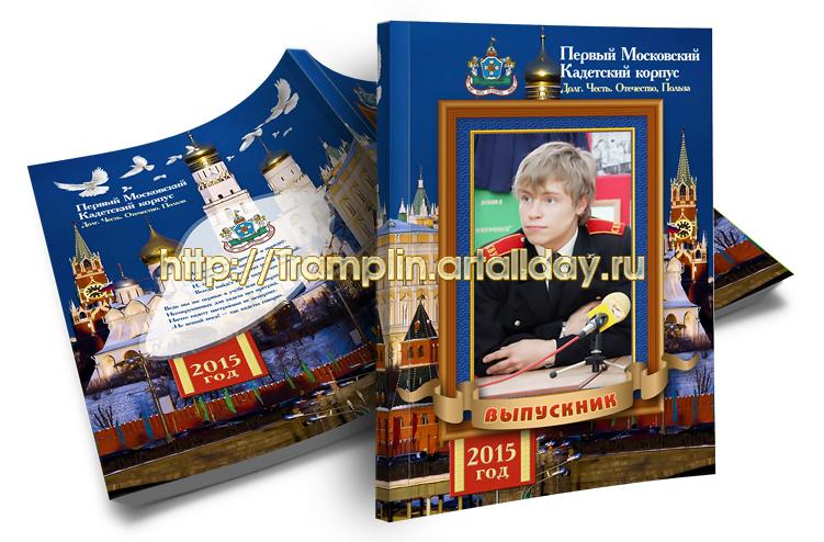 Фотопланшет или альбом для выпускника кадетского корпуса
