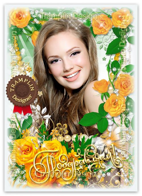 Цветочная рамка с розами и жемчугом - Поздравляем