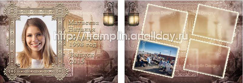 Школьный выпускной альбом Ренессанс винтаж