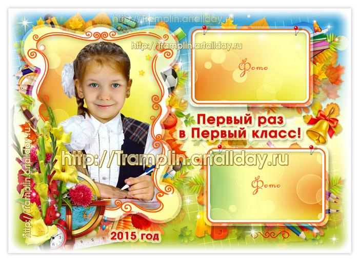 Школьный фотоколлаж День пришел, Звонки звените