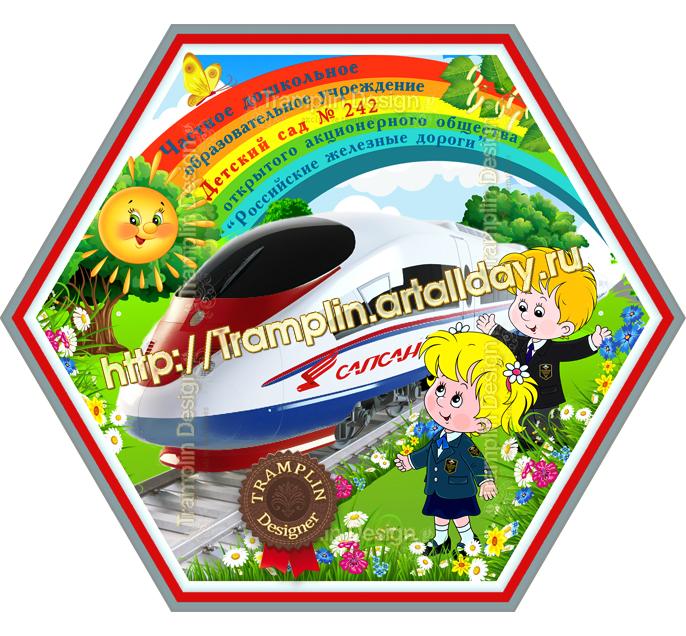 Эмблема для детского сада Российские железные дороги