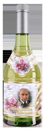 Юбилейная бутылка шампанского