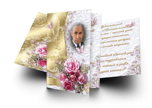 открытка копия