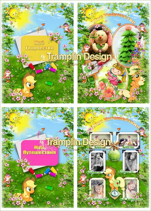 Дизайн Портфолио для девочки в детский сад или Школьницы младших классов