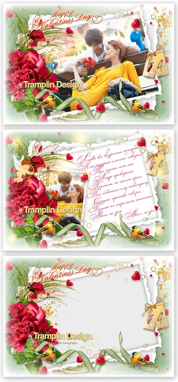 открытка День влюбленных