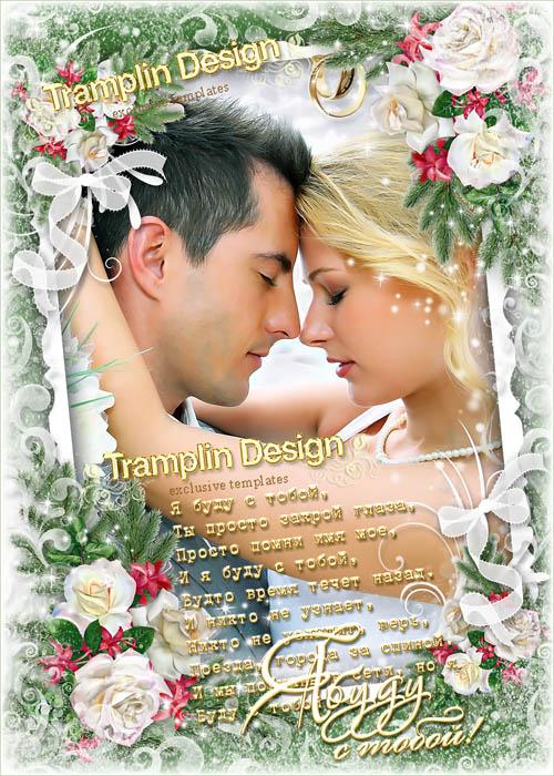 Свадебная рамка
