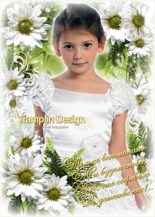 Рамка для портретного детского фото - Выпускной