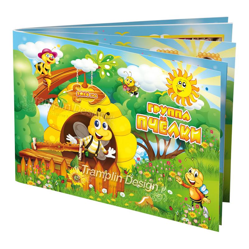 Фотоальбом для детского сада — Группа Пчелки