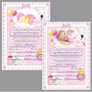 Сертификат шуточный о рождении девочки